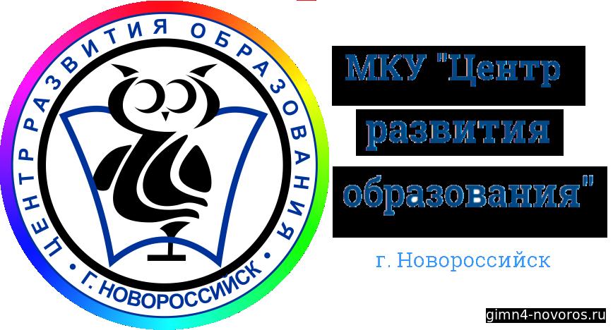 Центр развития образования г.Новороссийск