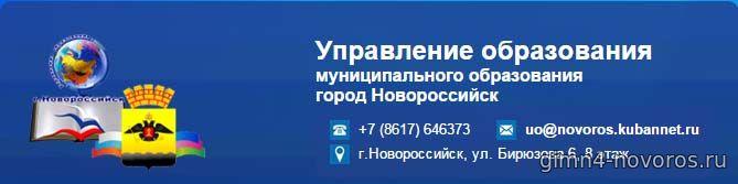 Управление образования города Новороссийска